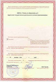 Лицензия, 2 страница